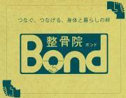 整骨院 Bond