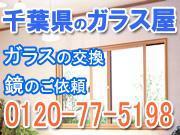 宮本ガラスサービス株式会社