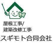 瓦屋根を中心とした屋根工事をお任せできる職人を募集しております
