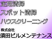 株式会社 須田ビルメンテナンス