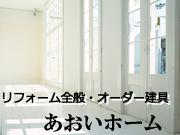 株式会社 あおいホーム