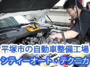 平塚市の「シティーオート・テクニカ」はお客様の立場にたった点検整備を心掛けています