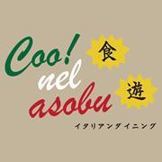 横浜鶴見の隠れ家イタリアンのCoo! Nel, Asobu(クーネルアソブ)