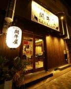 焼肉酒場 闘牛屋