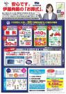 伊藤典範チラシ 平成29年1月(表面)