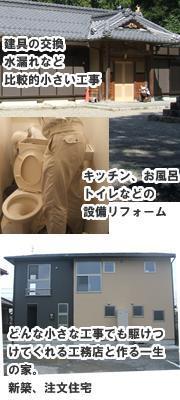 あなたの住宅をトータルでサポートします!