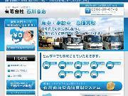 廃車・事故車買取、中古パーツ販売の石川商店