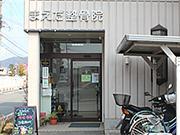 日本古来の柔道整復の技術