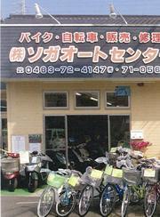 安全で安心できるバイク・自動車ライフをお届けします。