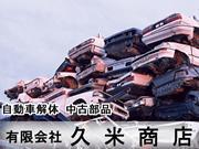 解体や廃車手続きは、各々許可・登録業者の当社にお任せください。