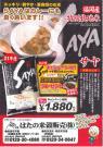 特別栽培米(福岡産):SAYA(サヤ)