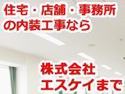 株式会社 エスケイ