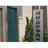 河村会計事務所