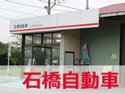 石橋自動車はコンピュータ・システム診断認定店です。