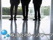 株式会社 トップワーク