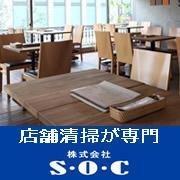株式会社S・O・C