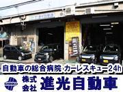 コンプリートカーの製作・販売を行っております。