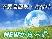 現在、岡山にて強化買取りキャンペーン中