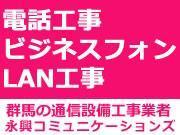 株式会社 永興コミュニケーションズ