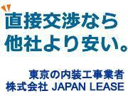 東京内装工事.net