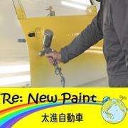 Re:New Paint リ・ニュー・ペイント