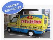 カギの救急車 西明石店
