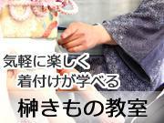 榊きもの教室 店舗イメージ