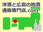 洋酒と広島の地酒通販専門店.com