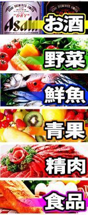 お酒・野菜・鮮魚など、様々な商品を取りそろえております。