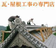 湯浅製瓦工業 株式会社