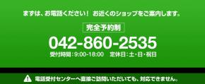 ホイール修理専門店「東京受付センター」