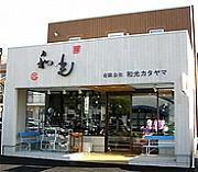 手作りベビー用品・プレゼント 京都 和光  店舗イメージ