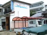 株式会社 柿本工務店