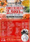 オーダーバイキング 食べ放題+飲み放題 お一人様 2,980円〜!!