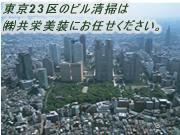 東京ビル清掃.com