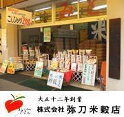 おいしいお米.com  店舗イメージ