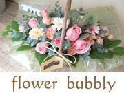 アレンジメント、花束、プリザーブドフラワー、雑貨など、色々な商品をご用意しております。