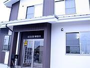 岐阜県羽島市の税理士「岩田英人(イワタヒデト)」のご紹介