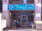 橋村カイロプラクティックセンター