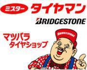 株式会社 松原タイヤ商会