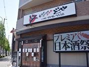 居酒屋Doya(どや)