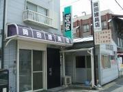 岡田建具店