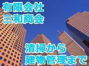 東京中央区・千代田区周辺の清掃なら三和商会にお任せ下さい!