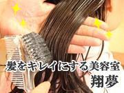 髪をキレイにする美容室 翔夢