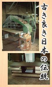 職人工房が製造する家具