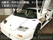 高級車、外車のメンテナンス・整備などもお任せください。