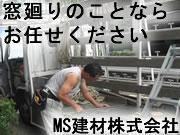 MS建材 株式会社