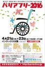 第22回 高齢者・障害者の快適な生活を提案する総合福祉展 バリアフリー2016
