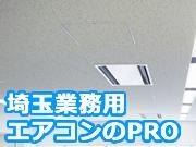 埼玉業務用エアコンのPRO