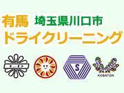 埼玉県川口市のクリーニング店、有馬ドライクリーニングです。個人の方はもちろん、団体・法人割引も行っております。